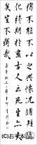 漢字臨書条幅3行行書『蘭亭序8』
