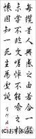 漢字臨書条幅3行行書『蘭亭序9』