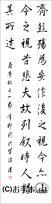 漢字臨書条幅3行行書『蘭亭序10』
