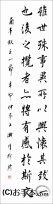 漢字臨書条幅3行行書『蘭亭序11』