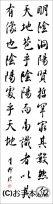 漢字臨書条幅3行行書『集字聖教序2』