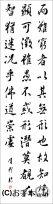 漢字臨書条幅3行行書『集字聖教序3』