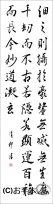 漢字臨書条幅3行行書『集字聖教序5』