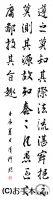 漢字臨書条幅3行行書『集字聖教序6』