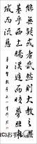 漢字臨書条幅3行行書『集字聖教序7』