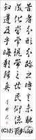 漢字臨書条幅3行行書『集字聖教序8』
