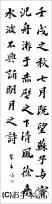 漢字臨書条幅3行行書『赤壁賦1』