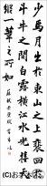 漢字臨書条幅3行行書『赤壁賦2』