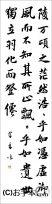漢字臨書条幅3行行書『赤壁賦3』