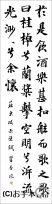 漢字臨書条幅3行行書『赤壁賦4』