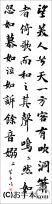 漢字臨書条幅3行行書『赤壁賦5』