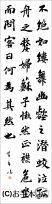 漢字臨書条幅3行行書『赤壁賦6』