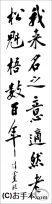 漢字臨書条幅2行行書『松風閣詩巻2』