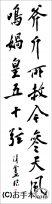 漢字臨書条幅2行行書『松風閣詩巻3』