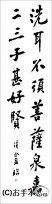 漢字臨書条幅2行行書『松風閣詩巻4』