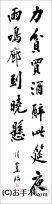 漢字臨書条幅2行行書『松風閣詩巻5』