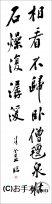 漢字臨書条幅2行行書『松風閣詩巻6』