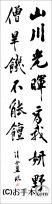 漢字臨書条幅2行行書『松風閣詩巻7』