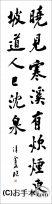 漢字臨書条幅2行行書『松風閣詩巻8』