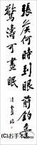 漢字臨書条幅2行行書『松風閣詩巻9』