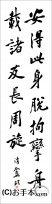漢字臨書条幅2行行書『松風閣詩巻10』