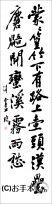 漢字臨書条幅2行行書『伏波神祠詩巻1』