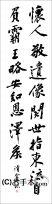 漢字臨書条幅2行行書『伏波神祠詩巻2』