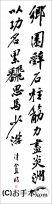 漢字臨書条幅2行行書『伏波神祠詩巻3』