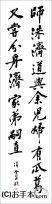 漢字臨書条幅2行行書『伏波神祠詩巻4』