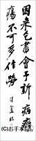 漢字臨書条幅2行行書『伏波神祠詩巻5』