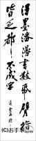 漢字臨書条幅2行行書『伏波神祠詩巻6』