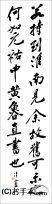 漢字臨書条幅2行行書『伏波神祠詩巻7』