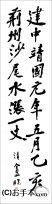 漢字臨書条幅2行行書『伏波神祠詩巻8』
