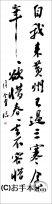 漢字臨書条幅2行行書『黄州寒食誌巻1』