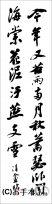 漢字臨書条幅2行行書『黄州寒食誌巻2』