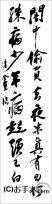 漢字臨書条幅2行行書『黄州寒食誌巻3』