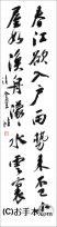 漢字臨書条幅2行行書『黄州寒食誌巻4』