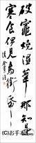 漢字臨書条幅2行行書『黄州寒食誌巻5』