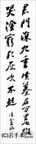 漢字臨書条幅2行行書『黄州寒食誌巻6』
