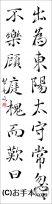 漢字臨書条幅2行行書『枯樹賦2』