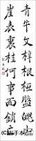 漢字臨書条幅2行行書『枯樹賦4』