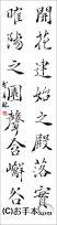 漢字臨書条幅2行行書『枯樹賦6』