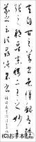 漢字臨書条幅3行草書『書譜1』