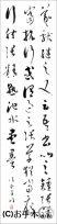 漢字臨書条幅3行草書『書譜2』