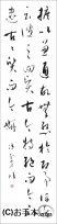 漢字臨書条幅3行草書『書譜4』
