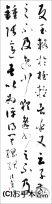 漢字臨書条幅3行草書『書譜7』