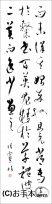 漢字臨書条幅3行草書『書譜8』
