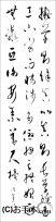 漢字臨書条幅3行草書『書譜9』