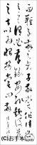 漢字臨書条幅3行草書『書譜10』