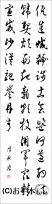 漢字臨書条幅3行草書『草書千字文19』